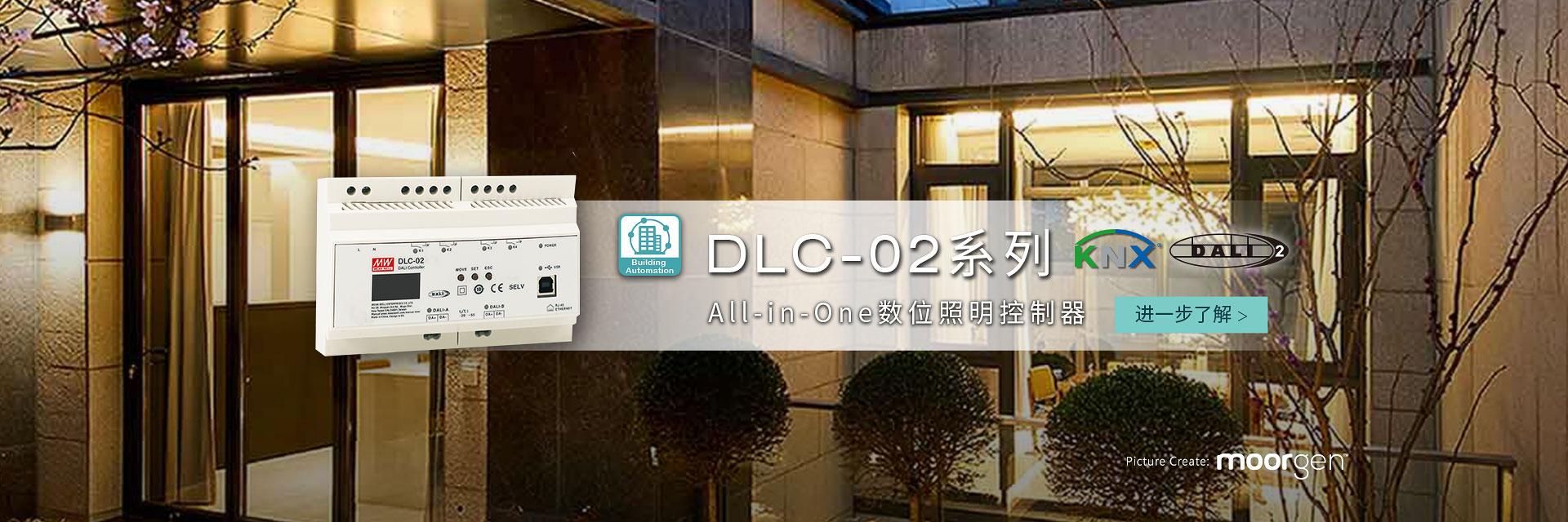 DLC-02-CN