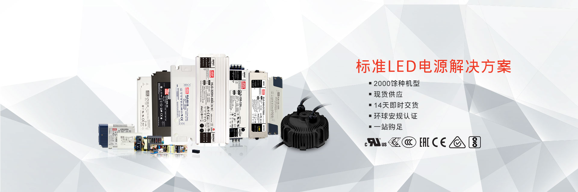 LED 电源解决方案