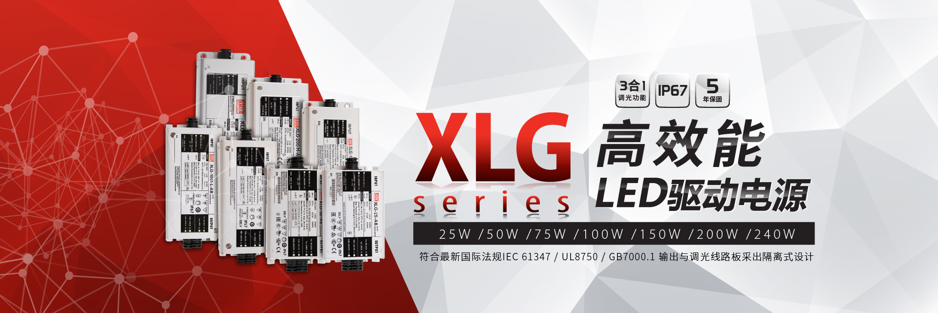 XLG電源
