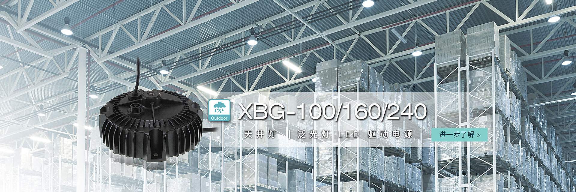 XBG-CN